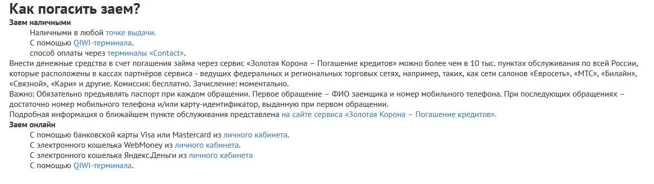 займ под залог птс челябинск отзывы форум