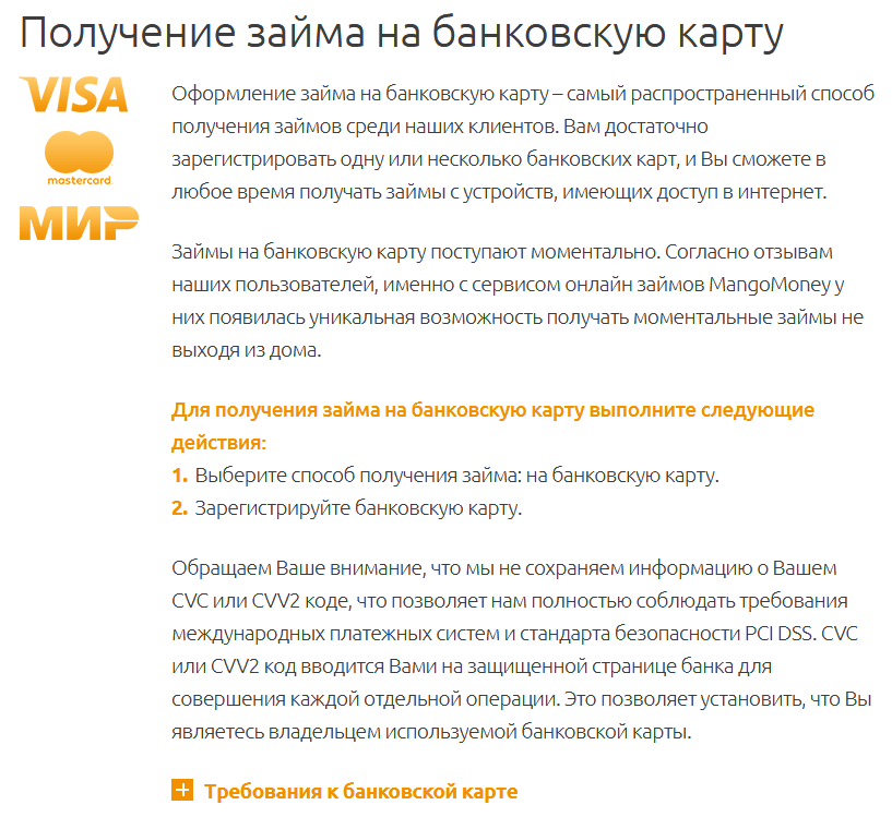 mangomoney займ онлайн на карту потребительские кредиты санкт-петербург