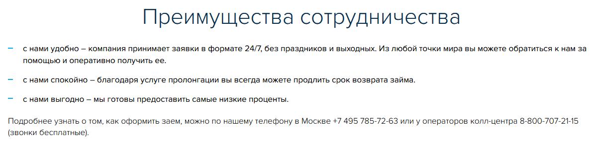 где взять кредит без справки о доходах и поручителей наличными в прокопьевске