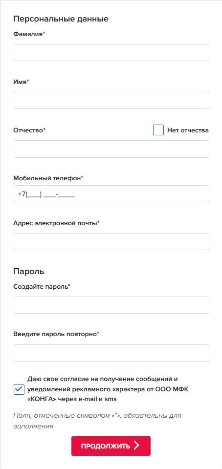 Конга займ: обзор условий, отзывы клиентов, заявка онлайн.