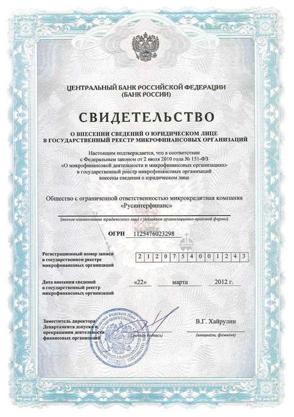 Екапуста займ онлайн заявка челябинск