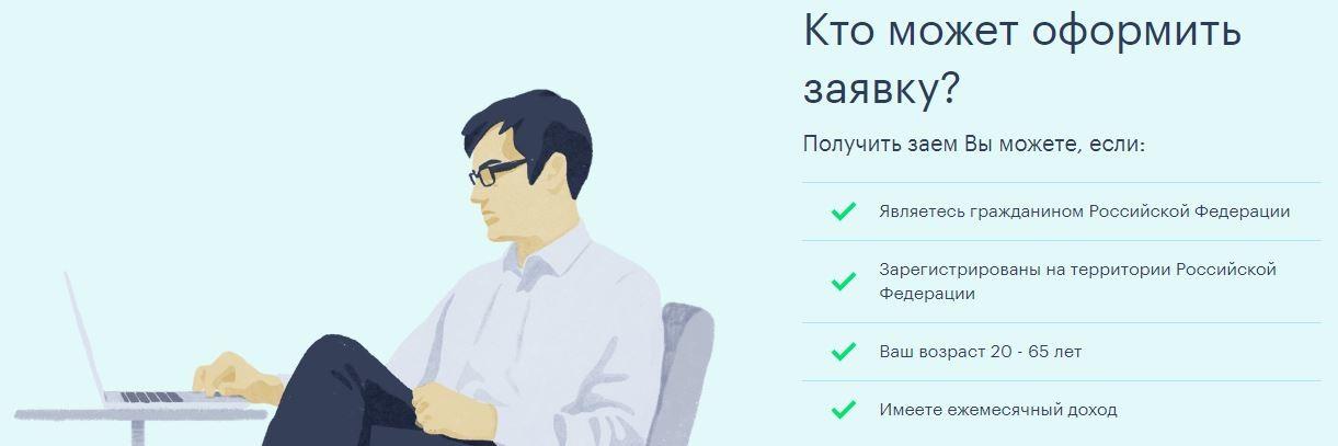 займ на карту 15000 рублей на карту