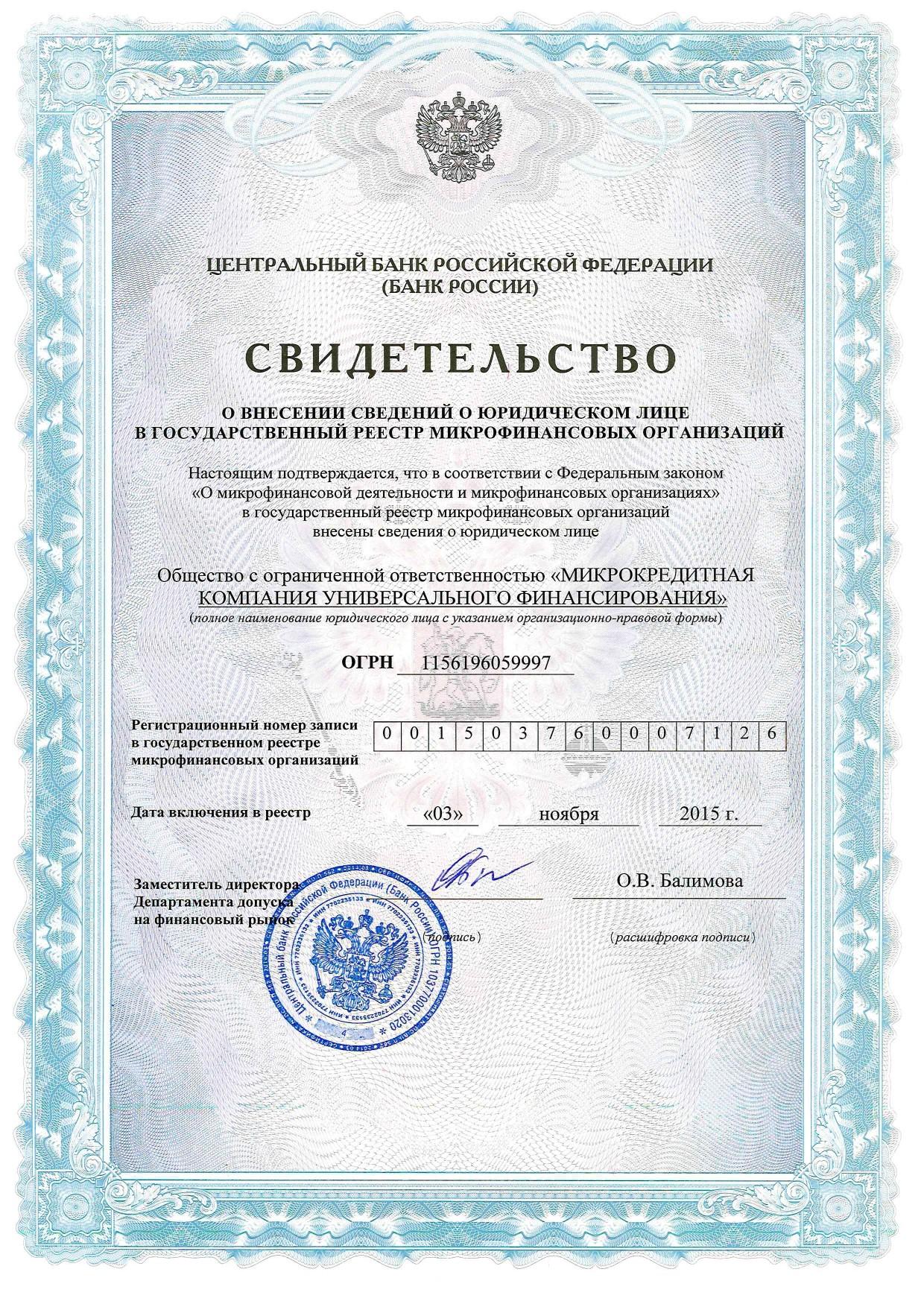cashtoyou ru личный кабинет войтисейф займ отписаться от платных услуг